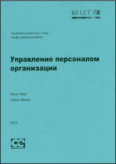 Управление персоналом организации; UPRAVLENIE PERSONALOM ORGANIZACII; Správa lidských zdrojů organizace